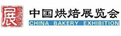 18-я Китайская выставка хлебопекарной промышленности